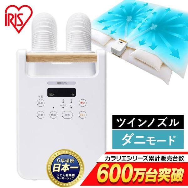  布団乾燥機 アイリスオーヤマ カラリエ ツインノズル ダニ退治 マット不要 FK-W1 衣類乾燥カ…