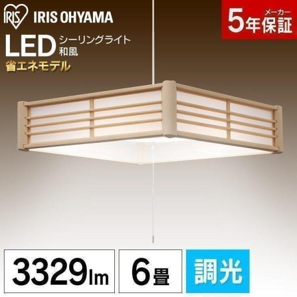 ペンダントライトおしゃれLED和室和風照明天井照明6畳調光アイリスオーヤマPLM6D-J
