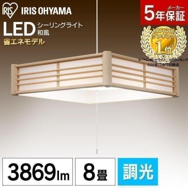 ペンダントライトおしゃれLED和室和風照明天井照明8畳調光アイリスオーヤマPLM8D-J