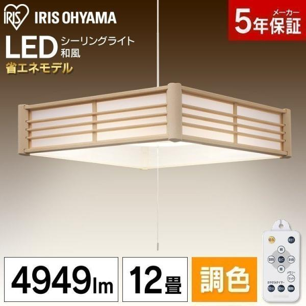 ペンダントライトおしゃれLED和室和風照明天井照明12畳調光調色アイリスオーヤマPLM12DL-J