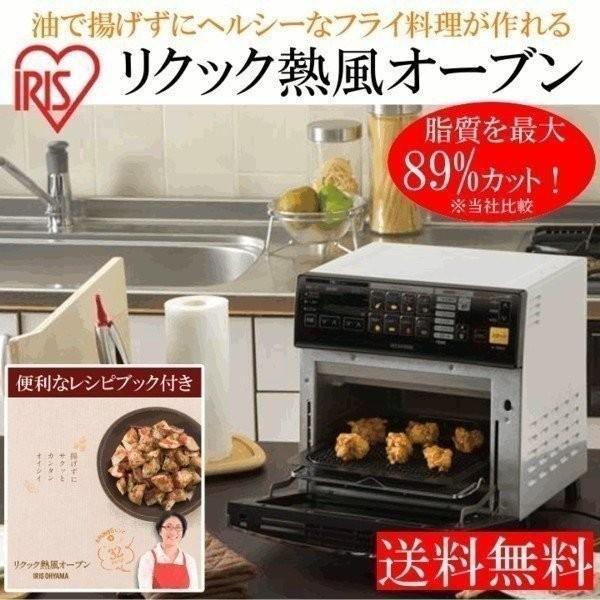 オーブン リクック熱風オーブン FVX-M3A-W ホワイト アイリスオーヤマ ノンフライ コンベクション ノンフライヤー|insdenki-y