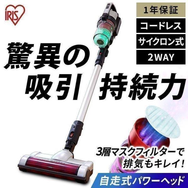 掃除機コードレスコードレス掃除機サイクロンアイリスオーヤマサイクロン掃除機吸引力スティッククリーナーパワーヘッドSCD-130P