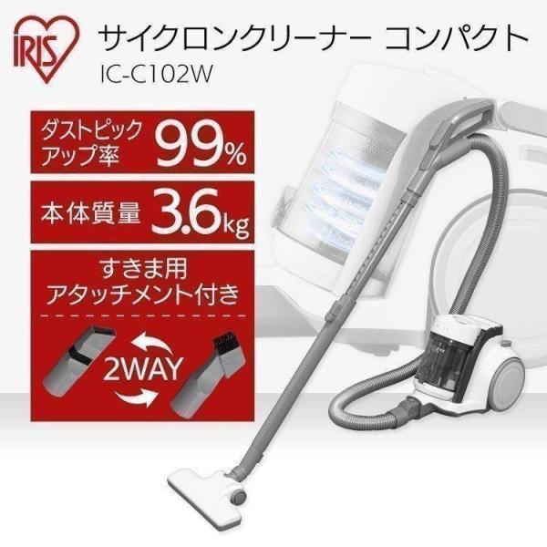 掃除機吸引力サイクロンサイクロン掃除機アイリスオーヤマキャニスターサイクロン式サイクロンクリーナーコンパクト軽量ホワイトIC-C