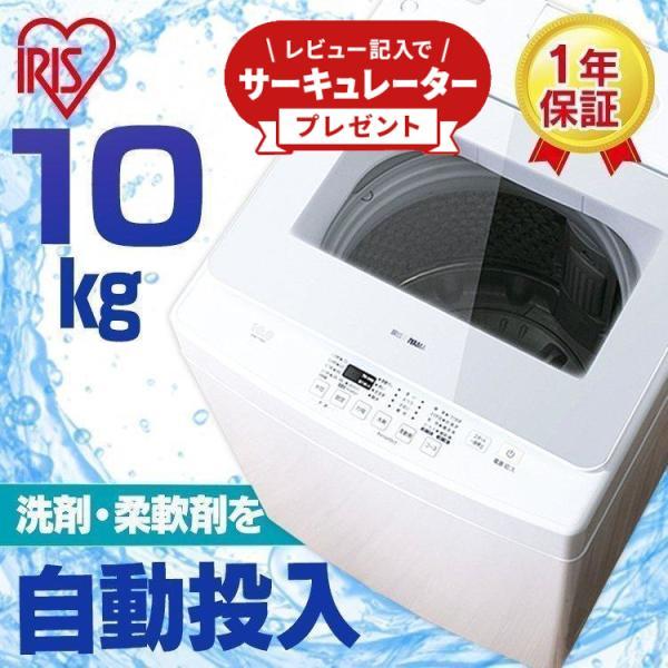 洗濯機一人暮らし10kg縦型全自動全自動洗濯機新品人気コンパクトシンプルアイリスオーヤマIAW-T1001