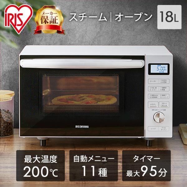 オーブンレンジ安いフラット電子レンジスチームオーブンレンジスチームアイリスオーヤマカップ式18LMO-F1806-W: 品