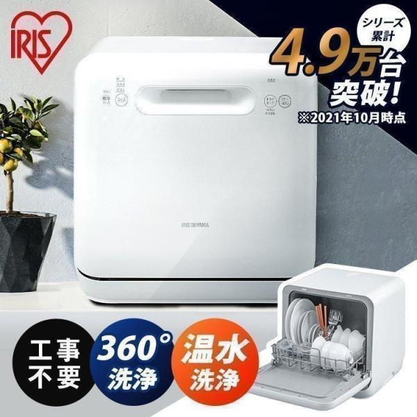 食洗機 工事不要 食器洗い乾燥機 即納 アイリスオーヤマ コンパクト 4人 食洗器 据え置き型 ISHT-5000-W