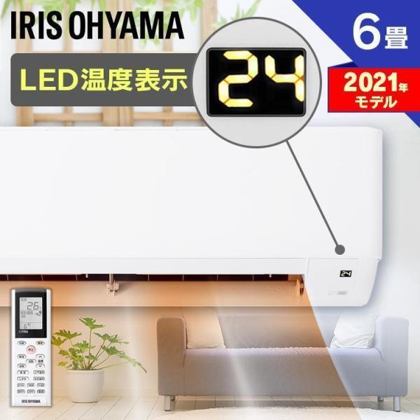 エアコン6畳アイリスオーヤマ省エネ6畳用左右自動ルーバー搭載IHF-2204G2.2kw