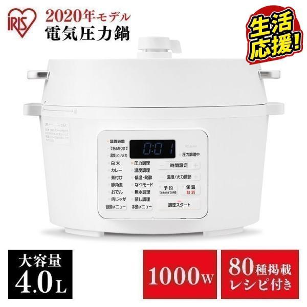 圧力鍋電気圧力鍋電器圧力鍋電気電器4.0L使いやすいホワイトPC-MA4-Wアイリスオーヤマ