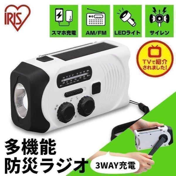 手回し充電ラジオライトJTL-29ホワイトアイリスオーヤマ