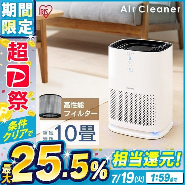 空気清浄機|空気清浄機 花粉 小型 ウイルス アイリスオーヤマ 10畳 10畳用 IAP-A25-W 静音
