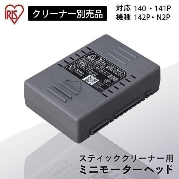 充電式サイクロンスティッククリーナー 別売バッテリー CEA-BL14  アイリスオーヤマ