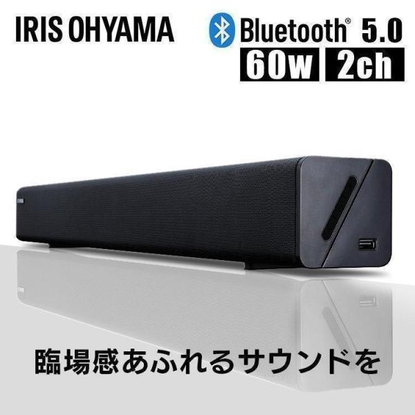 サウンドバースピーカーBluetoothテレビサウンドバースピーカーアイリスオーヤマHT-SB-115