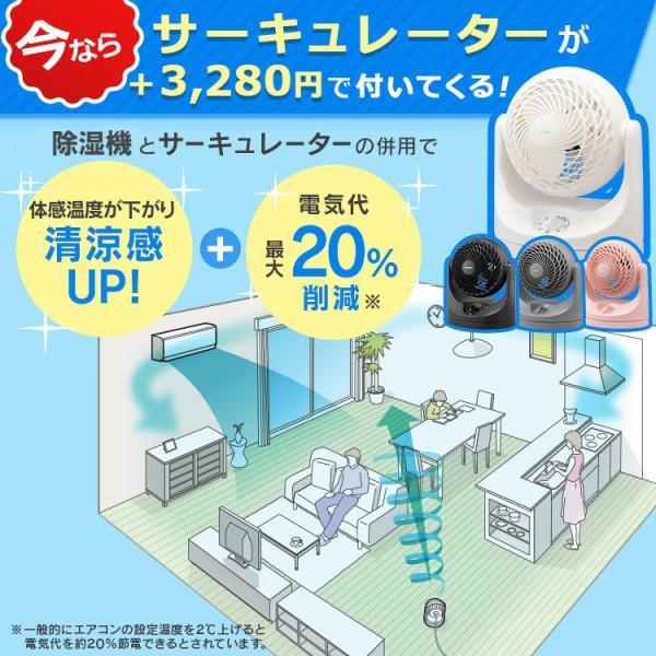 除湿機 コンプレッサー式 アイリス コンパクト アイリスオーヤマ パワフル 軽量 DCE-6515:予約品 insdenki-y 02