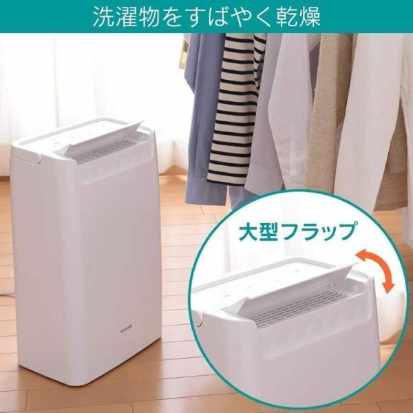 除湿機 コンプレッサー式 アイリス コンパクト アイリスオーヤマ パワフル 軽量 DCE-6515:予約品 insdenki-y 03