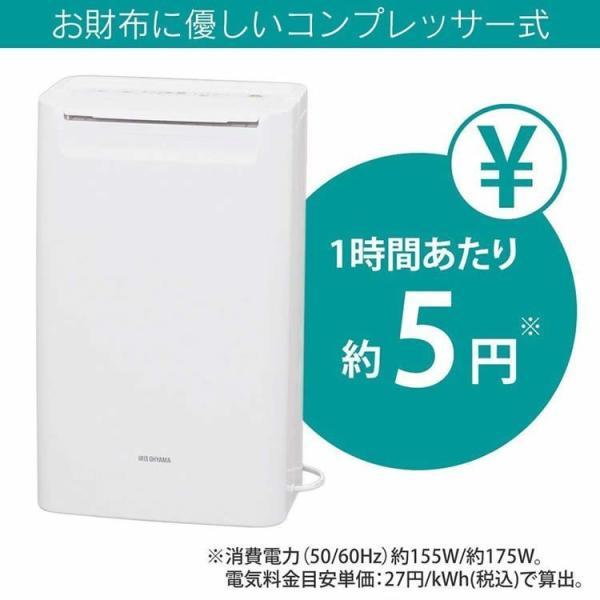 除湿機 コンプレッサー式 アイリス コンパクト アイリスオーヤマ パワフル 軽量 DCE-6515:予約品 insdenki-y 04