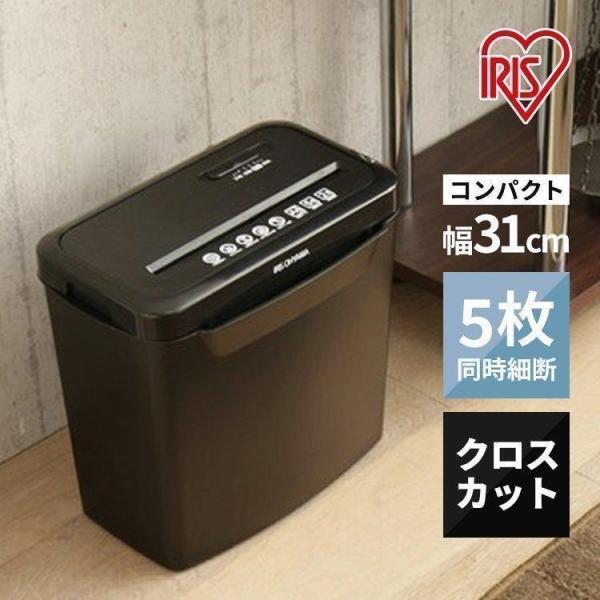  シュレッダー 家庭用 電動 コンパクト クロスカット アイリスオーヤマ P5GCX