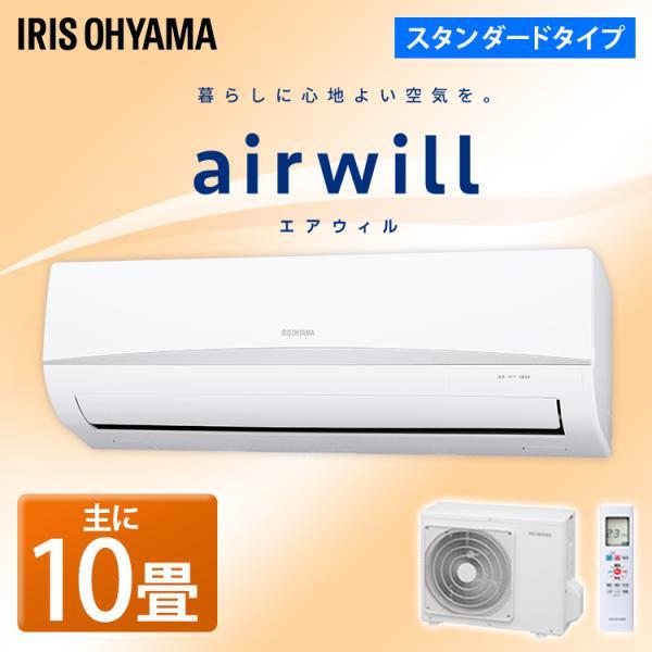 エアコン 10畳 最安値 省エネ アイリスオーヤマ 10畳用 IRA-2802A 2.8kW|insdenki-y