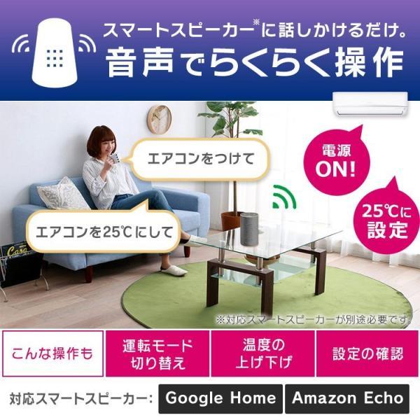 エアコン 6畳 Wi-Fi スマホ アイリスオーヤマ 6畳用 IRA-2201W 2.2kW|insdenki-y|11