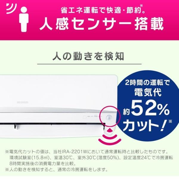 エアコン 6畳 Wi-Fi スマホ アイリスオーヤマ 6畳用 IRA-2201W 2.2kW|insdenki-y|13