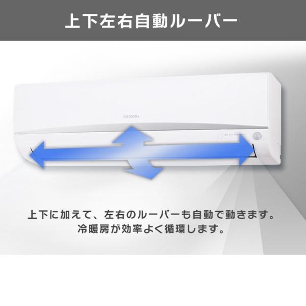 エアコン 6畳 Wi-Fi スマホ アイリスオーヤマ 6畳用 IRA-2201W 2.2kW|insdenki-y|15