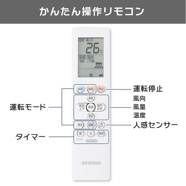 エアコン 6畳 Wi-Fi スマホ アイリスオーヤマ 6畳用 IRA-2201W 2.2kW|insdenki-y|18