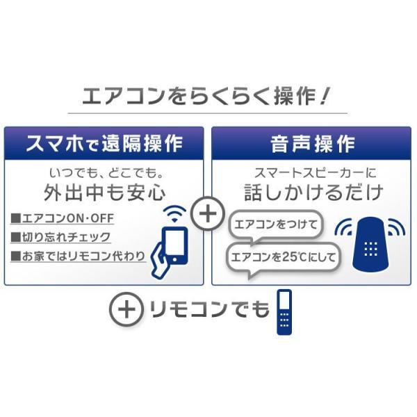 エアコン 6畳 Wi-Fi スマホ アイリスオーヤマ 6畳用 IRA-2201W 2.2kW|insdenki-y|03