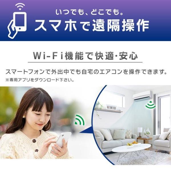 エアコン 6畳 Wi-Fi スマホ アイリスオーヤマ 6畳用 IRA-2201W 2.2kW|insdenki-y|05
