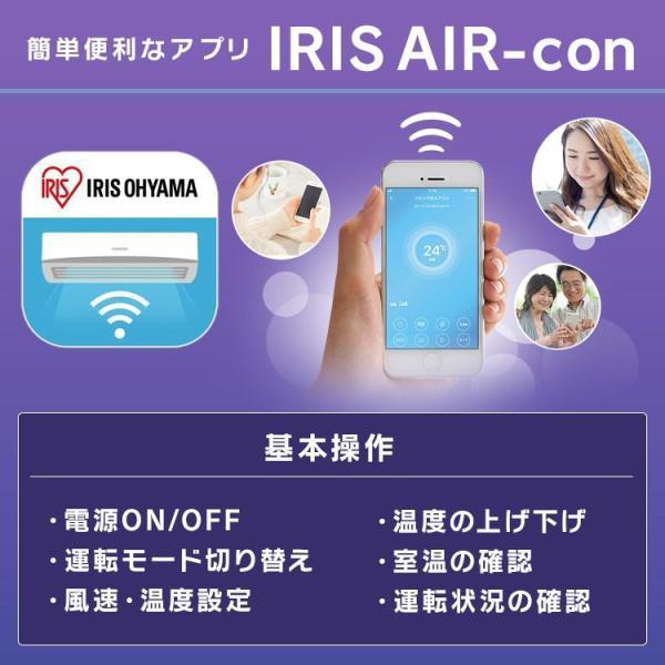 エアコン 6畳 Wi-Fi スマホ アイリスオーヤマ 6畳用 IRA-2201W 2.2kW|insdenki-y|09