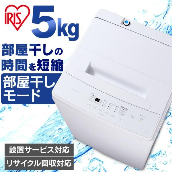 洗濯機一人暮らし新品安い全自動洗濯機5.0kg5kgIAW-T502EIAW-T502ENアイリスオーヤマ