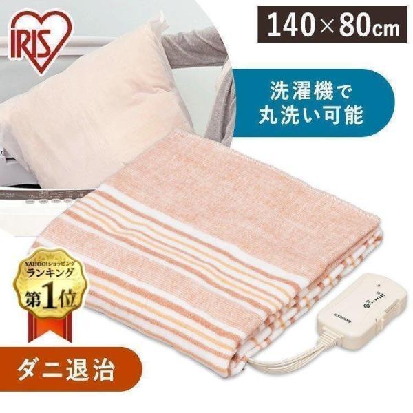  電気毛布 電気しき毛布 電気敷き毛布 毛布 シングル用 シングル 140×80cm EHB-140…