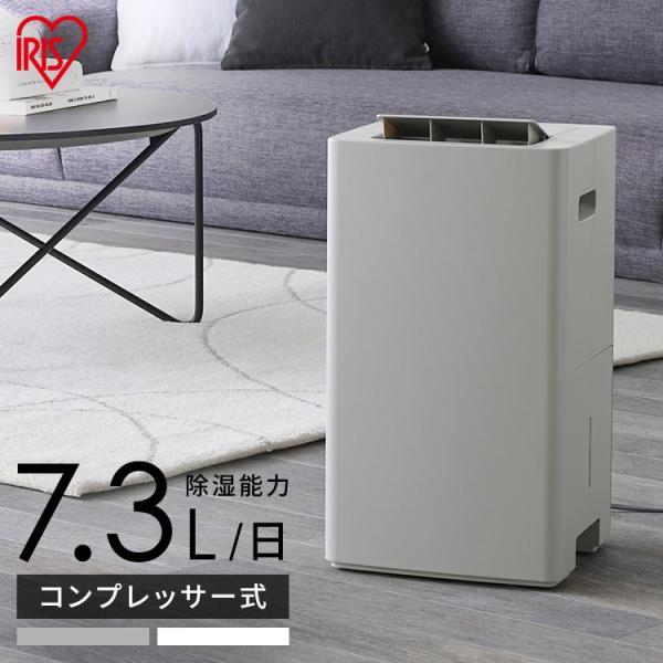  除湿機 衣類乾燥 アイリスオーヤマ コンプレッサー式 小型 電気代 衣類乾燥機 コンパクト IJC…