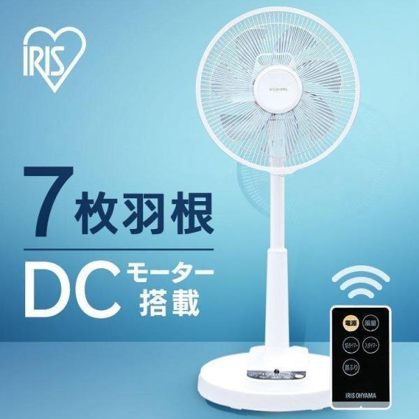 |扇風機 dcモーター おしゃれ 小型 リビング アイリスオーヤマ リモコン付き LFD-306L