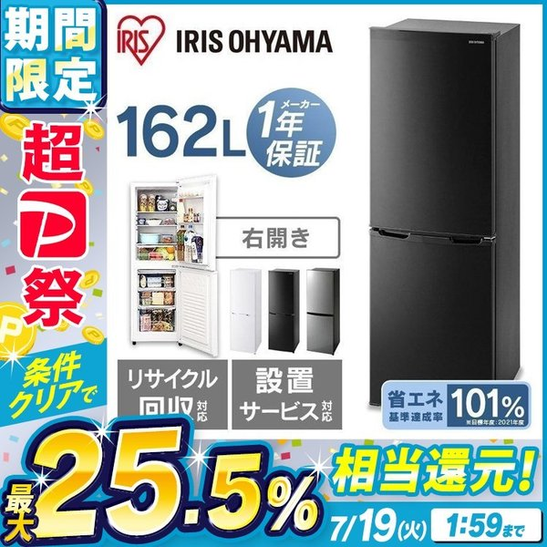 冷蔵庫一人暮らし二人暮らし新品一人暮らし用アイリスオーヤマ冷凍庫家庭用冷凍冷蔵庫2ドア162LAF162-Wゼロエミ対象