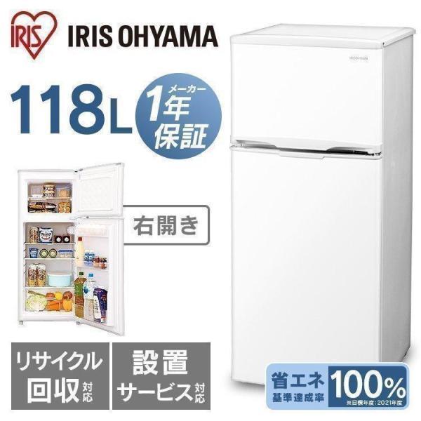 冷蔵庫一人暮らし2ドア118L二人暮らしコンパクトホワイトIRSD-12B-Wアイリスオーヤマ