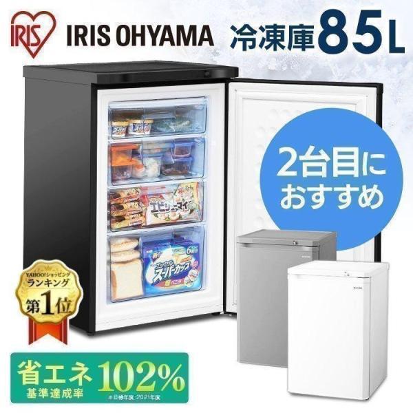 |冷凍庫 小型 家庭用 アイリス アイリスオーヤマ 85L 前開き 引き出し スリム 安い 右開き …