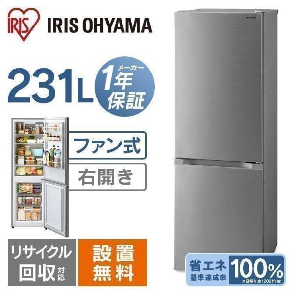 (設置商品)冷蔵庫新品二人暮らし一人暮らし2ドア容量231Lアイリスオーヤマ冷凍庫家庭用IRSN-23A-S