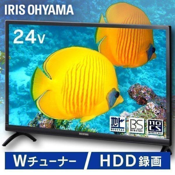 テレビ24型24インチ液晶テレビアイリスオーヤマLT-24B320新生活一人暮らし