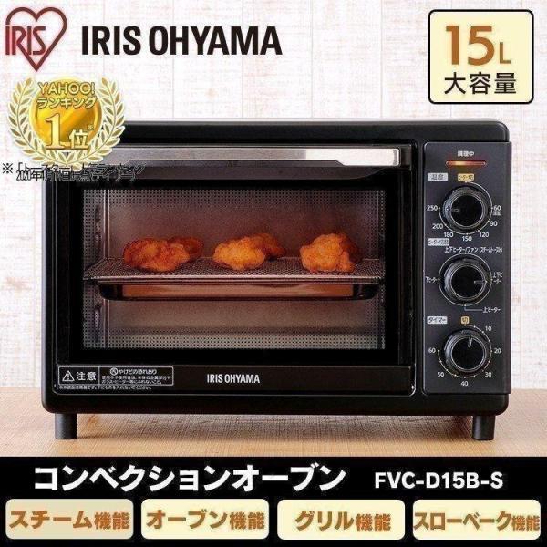 オーブン オーブントースター フライヤー コンベクション ノンフライ ヘルシー ヘルシーカット 安い スチーム アイリスオーヤマ FVC-D15B-S