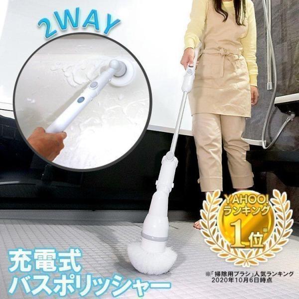  スポンジ お風呂掃除 ブラシ バスブラシ バスポリッシャー 充電式 軽い 軽量 掃除 掃除ブラシ …