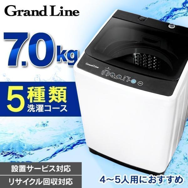 洗濯機一人暮らし7kg安い新品7キロ縦型タテ型全自動洗濯機生活家電家電1人~2人用GLW-70WGrand-Line