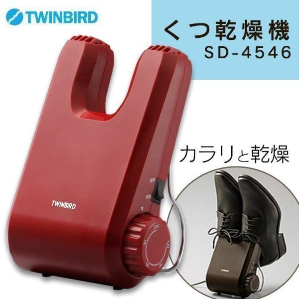 靴乾燥機 くつ乾燥機 ツインバード シューズドライヤー 靴乾燥 くつ乾燥 消臭 脱臭 安い 雨 梅雨 人気 SD-4546 レッド ブラウン