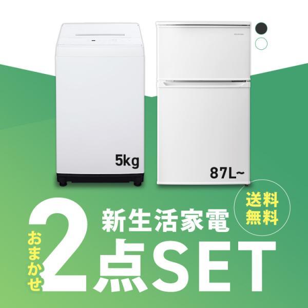 冷蔵庫一人暮らし家電セット新生活新品アイリスオーヤマ安い2点90L洗濯機5kg