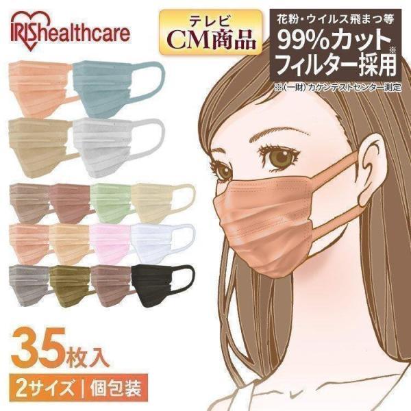  マスク 不織布 カラー 血色マスク アイリスオーヤマ 美フィットマスク 35枚入 小さめ ふつう …