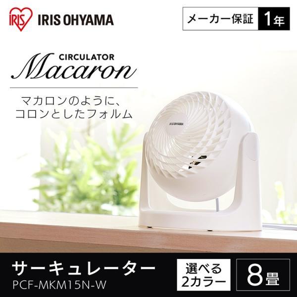 サーキュレーター 扇風機 アイリスオーヤマ おしゃれ 静音 8畳 PCF-HD15N-W 小型 強力 コンパクト(あすつく)|insdenki-y|02