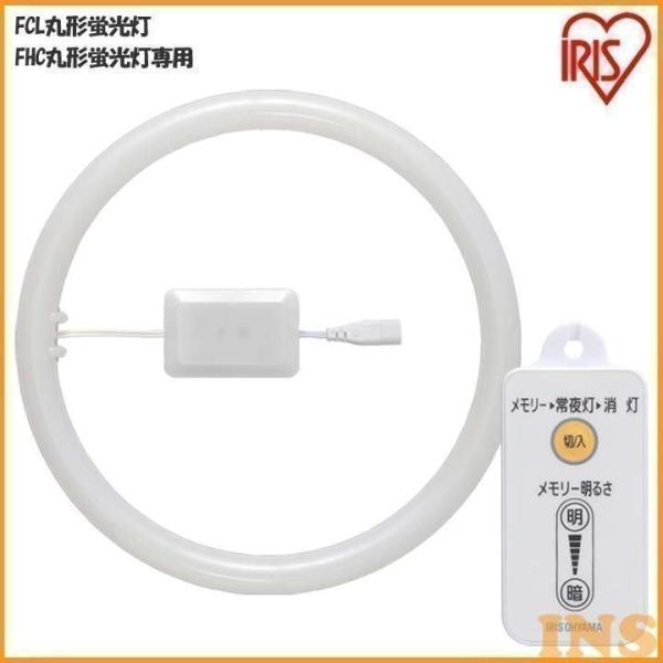 (在庫処分)丸形LEDランプ 蛍光灯 シーリング用 30形+40形 昼光色・昼白色・電球色 アイリスオーヤマ|insdenki-y