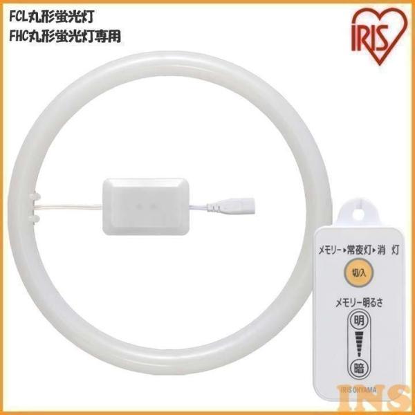 (在庫処分)丸形LEDランプ 蛍光灯 ペンダント用 32形+40形 昼光色・昼白色・電球色 アイリスオーヤマ insdenki-y