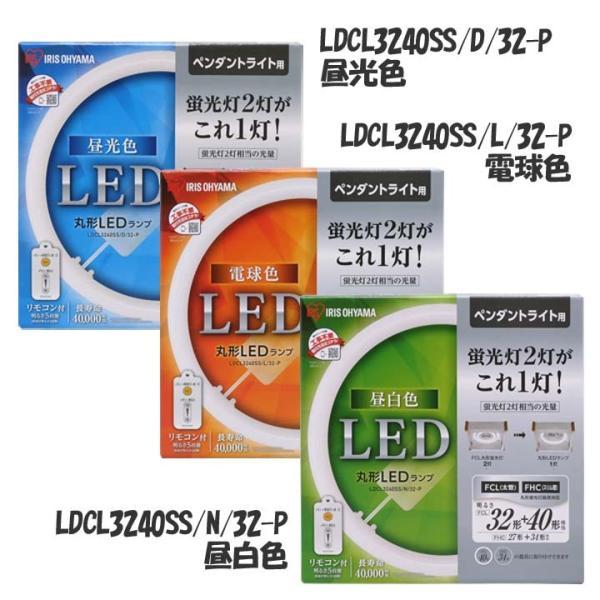 (在庫処分)丸形LEDランプ 蛍光灯 ペンダント用 32形+40形 昼光色・昼白色・電球色 アイリスオーヤマ insdenki-y 02