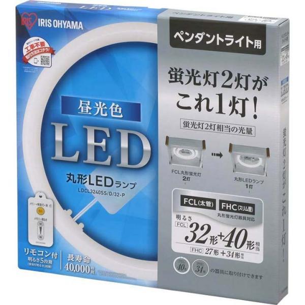 (在庫処分)丸形LEDランプ 蛍光灯 ペンダント用 32形+40形 昼光色・昼白色・電球色 アイリスオーヤマ insdenki-y 05