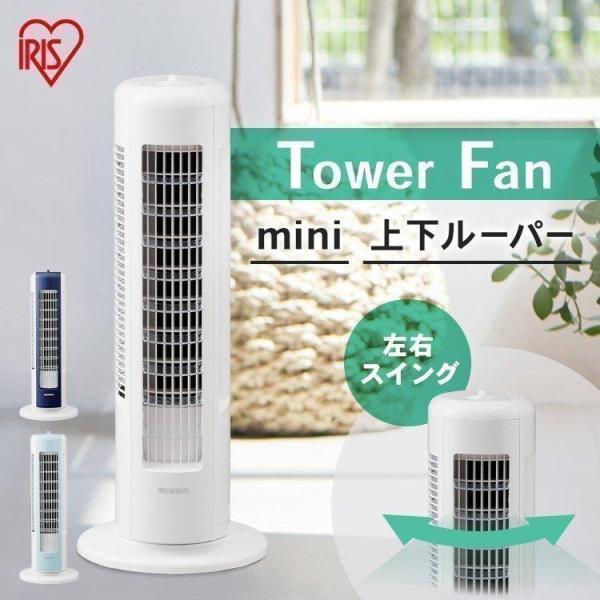 タワーファン 扇風機 アイリスオーヤマ タワー型 タワー スリム タイマー付き TWF-M6T