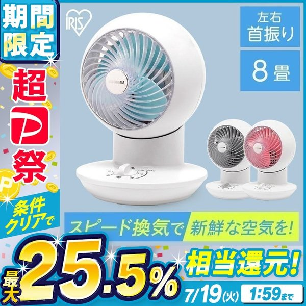 サーキュレーターアイリスオーヤマ暖房卓上扇風機卓上扇風機ミニ扇風機小型静音首振り左右PCF-SM12